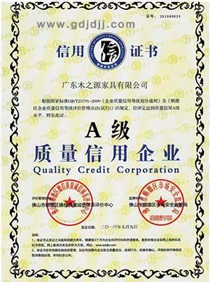 赢木之源 - A级质量信用企业认证证书