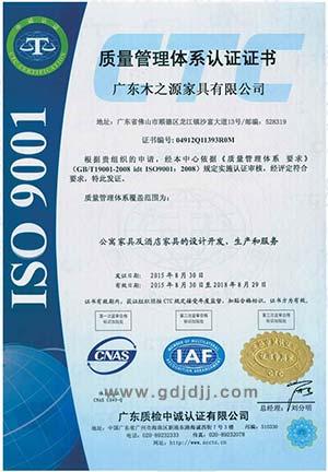 赢木之源- 质量管理体系认证证书(ISO 9001)