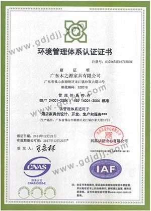 赢木之源 - 环境管理体系认证证书