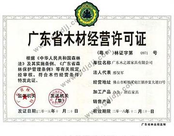 赢木之源 - 广东省木材经营许可证