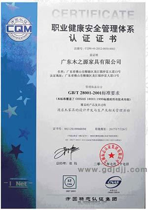 赢木之源 - 职业健康安全管理体系认证证书