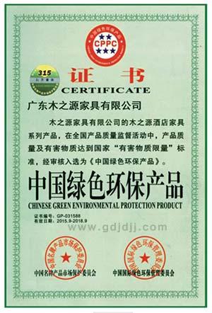 赢木之源 - 中国绿色环保产品