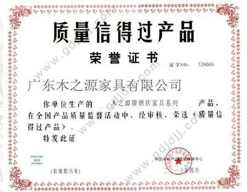 赢木之源 - 质量信得过产品荣誉证书