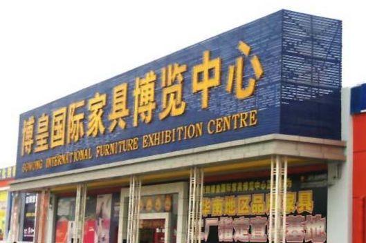 广州宾馆家具批发市场